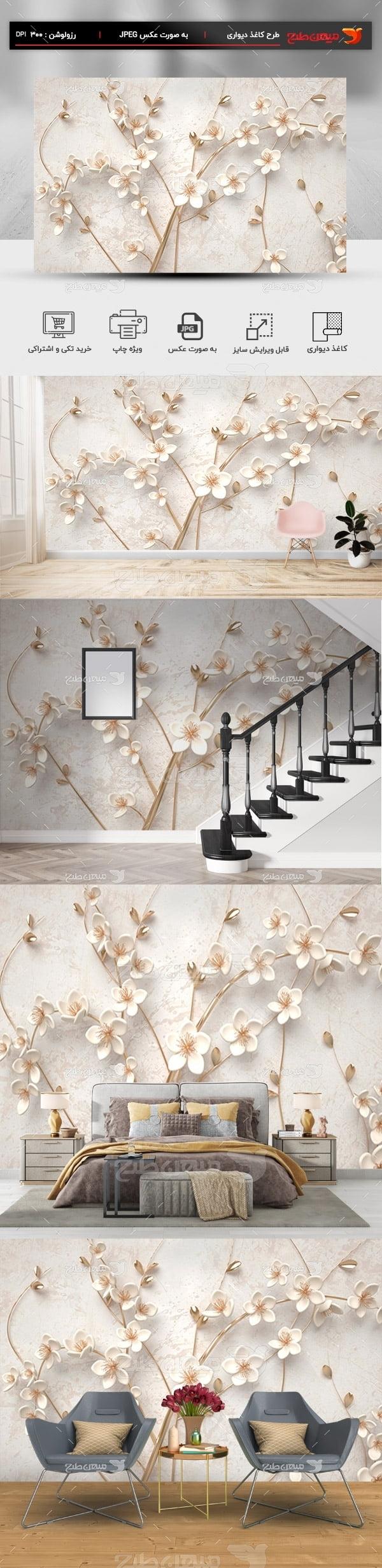 پوستر کاغذ دیواری سه بعدی کرم با گل صدفی