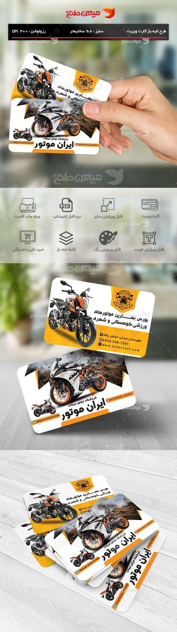 طرح لایه باز کارت ویزیت فروشگاه موتورسیکلت