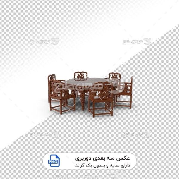 عکس برش خورده سه بعدی میز نهارخوری