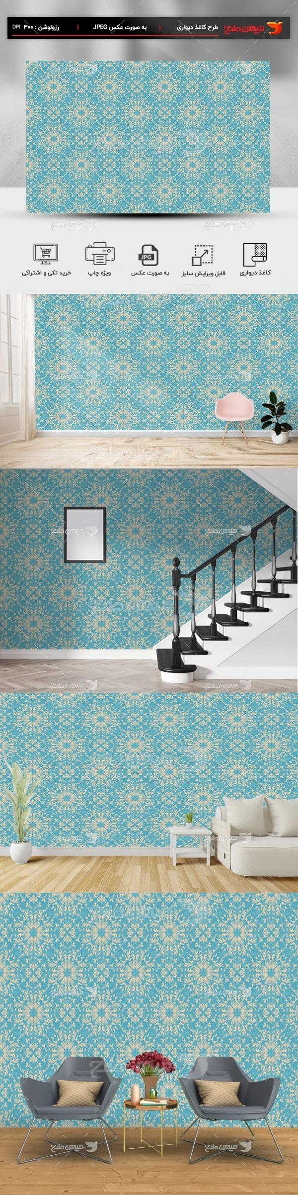 پوستر کاغذ دیواری ساده مدل کرم و آبی