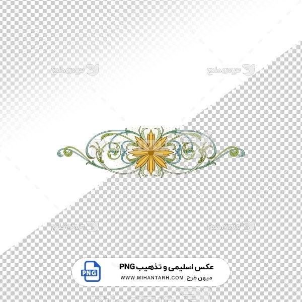 عکس برش خورده اسلیمی و تذهیب طرح گل زرد