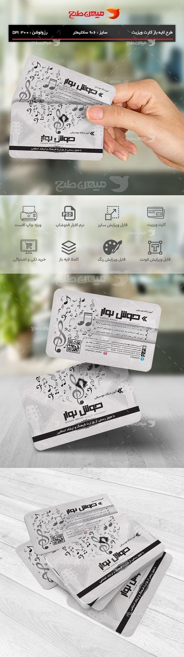 طرح کارت ویزیت آموزشگاه موسیقی012