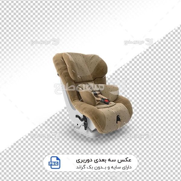 عکس برش خورده سه بعدی صندلی ایمنی خودرو کودک