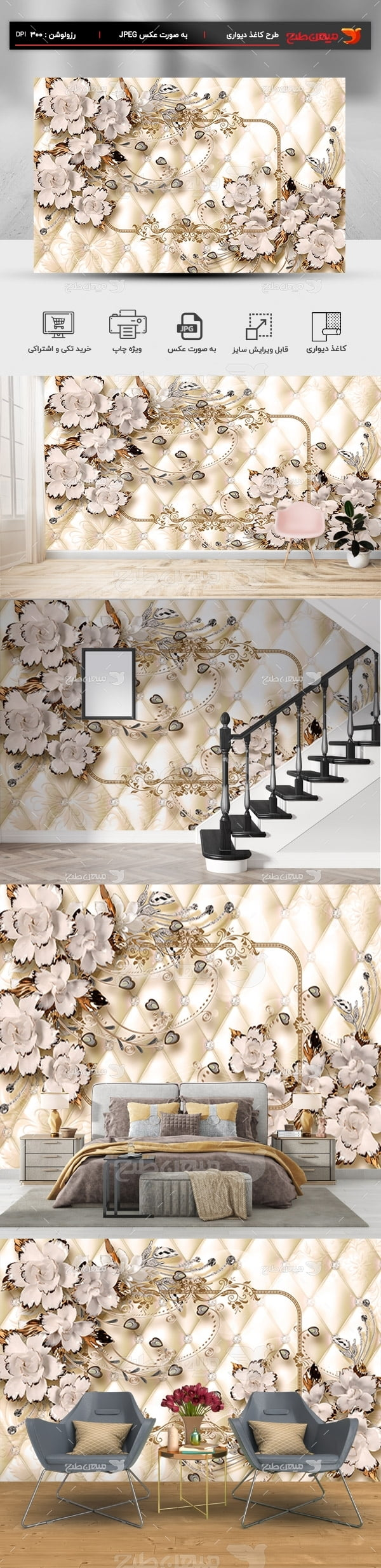 پوستر کاغذ دیواری سه بعدی کرم با طرح گل