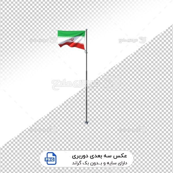 عکس برش خورده سه بعدی پرچم سرزمین ایران