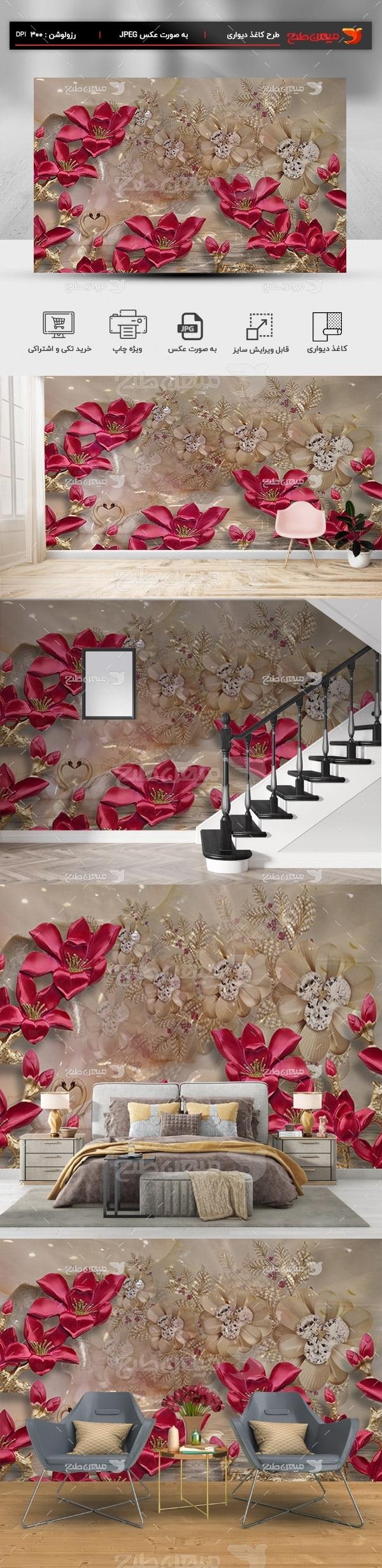 پوستر کاغذ دیواری سه بعدی طرح گل قرمز و طلایی