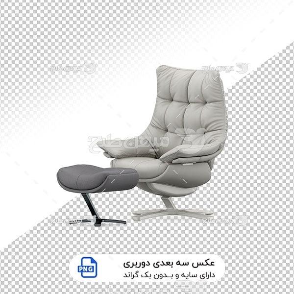 عکس برش خورده سه بعدی صندلی راحتی