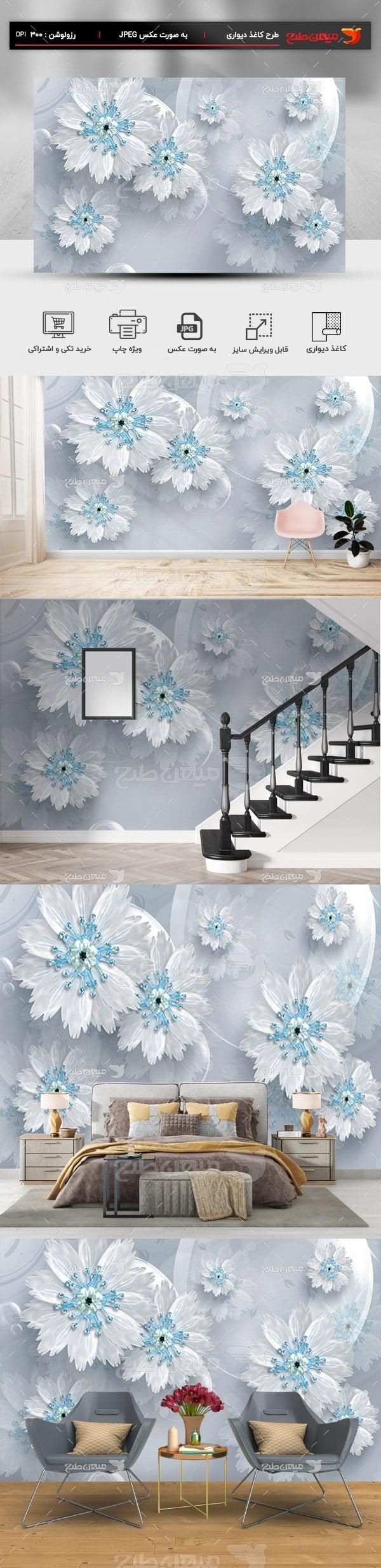 پوستر کاغذ دیواری سه بعدی گل سفید و آبی