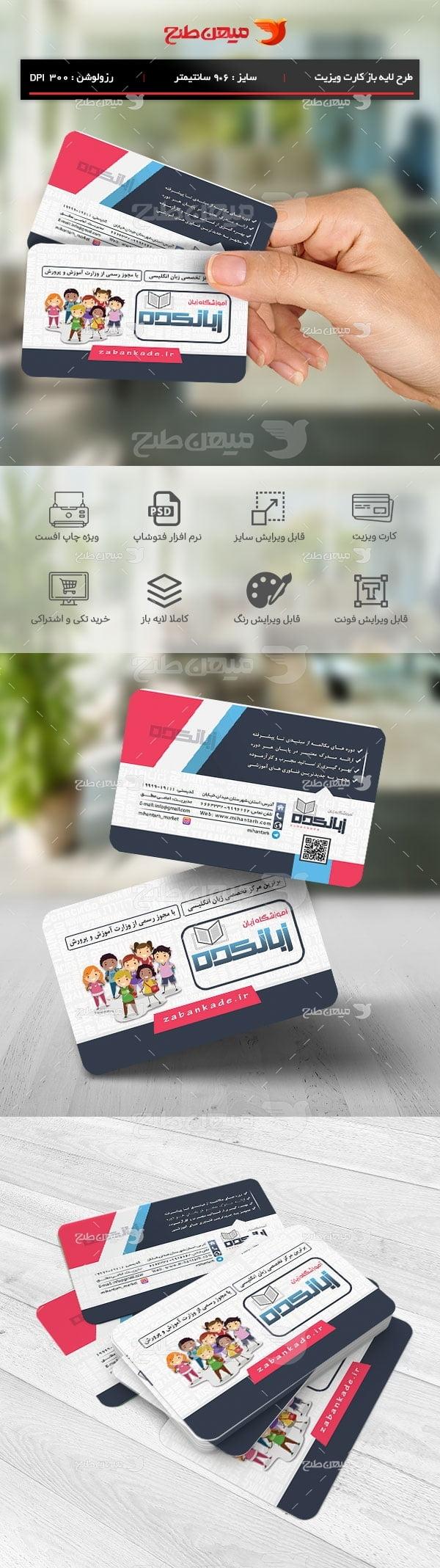 طرح کارت ویزیت آموزشگاه زبان08