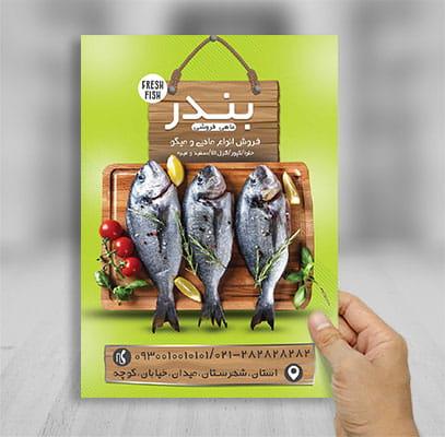 طرح  لایه باز تراکت ماهی فروشی