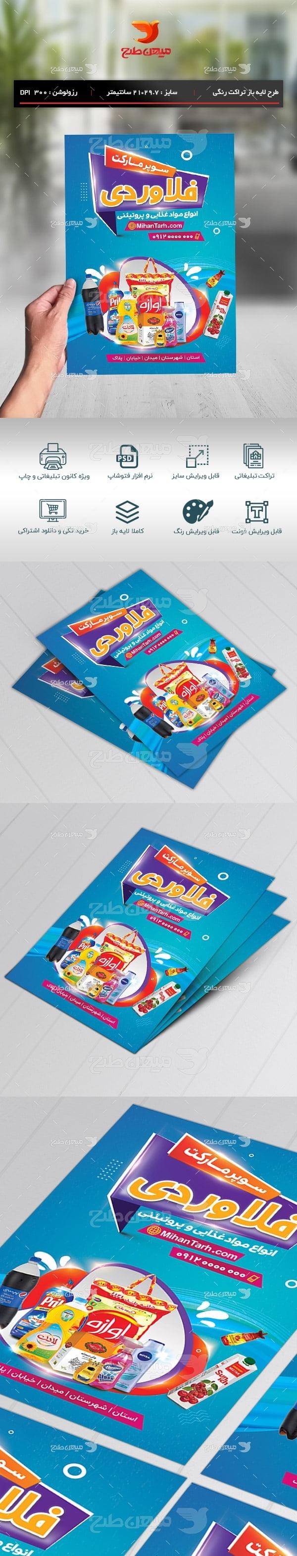 تراکت رنگی سوپر مارکت مواد غذایی و پروتئینی