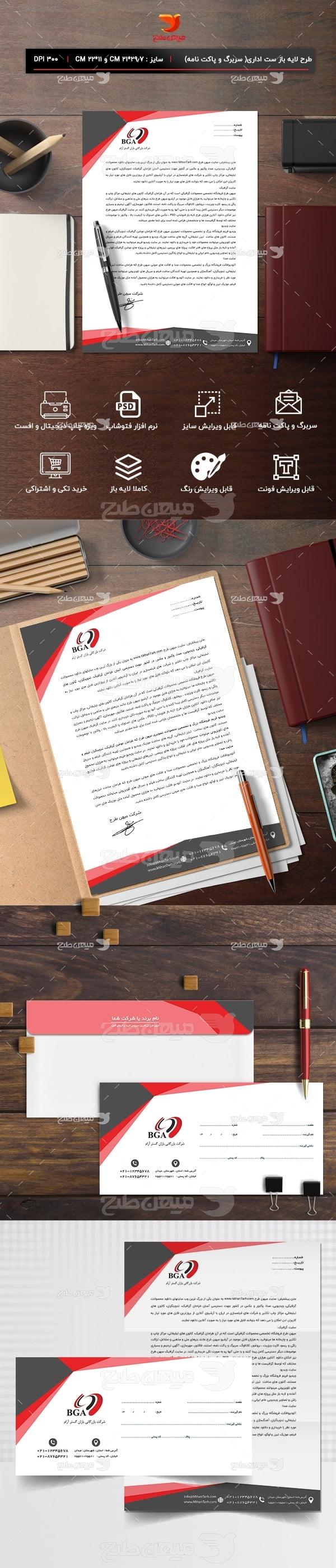 طرح لایه باز ست اداری شرکت بازرگانی