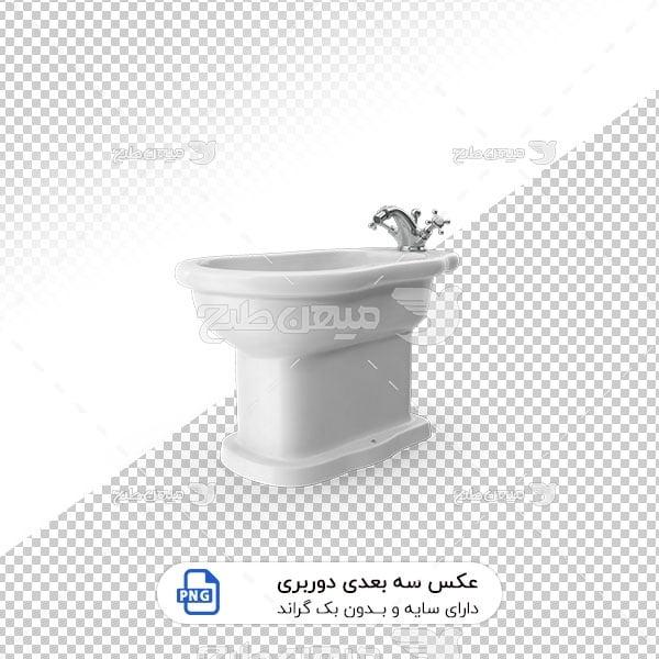 عکس برش خورده سه بعدی توالت فرنگی بیده دار