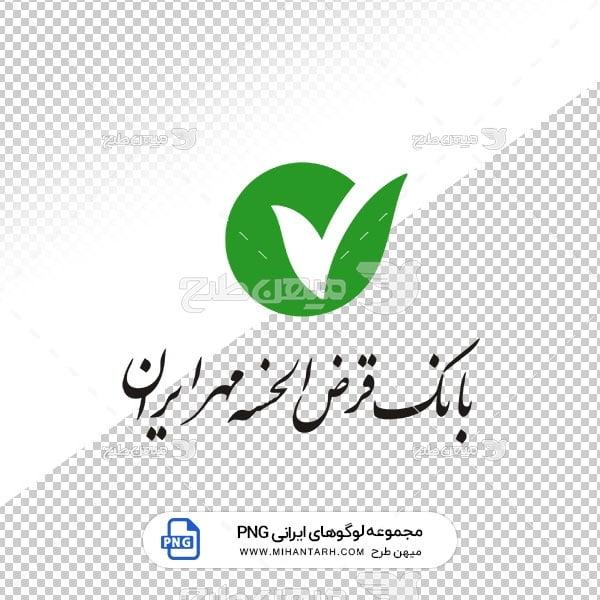 آیکن و لوگو بانک قرض الحسنه مهر ایران