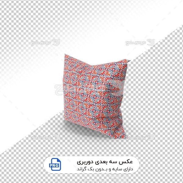 عکس برش خورده سه بعدی بالشت طرح پارچه ای
