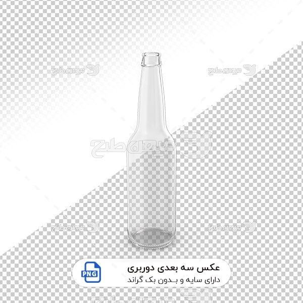 عکس برش خورده سه بعدی بطری