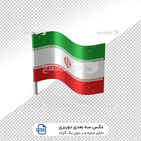 عکس برش خورده سه بعدی پرچم ملی ایران