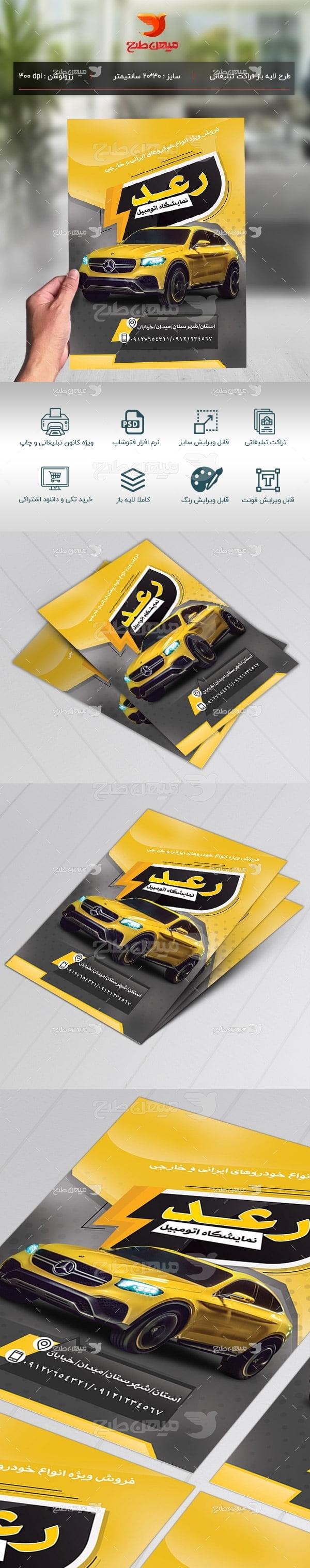 طرح لایه باز تراکت رنگی نمایشگاه اتومبیل