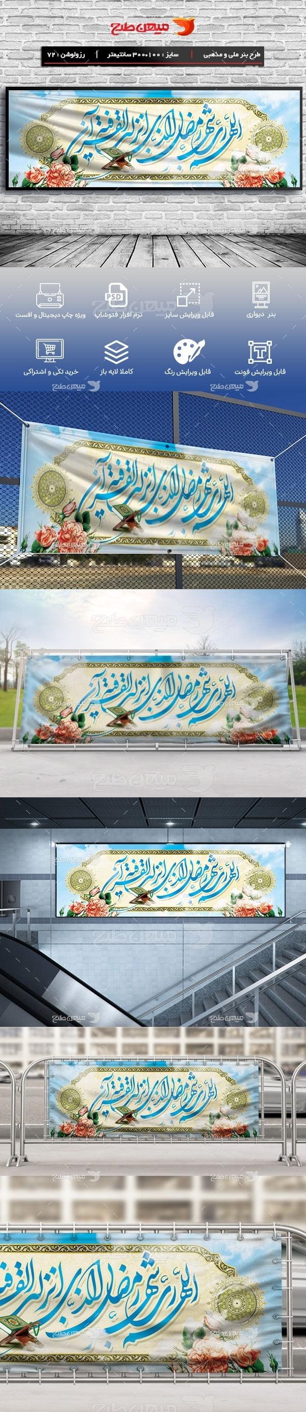 طرح لایه باز بنر ماه رمضان