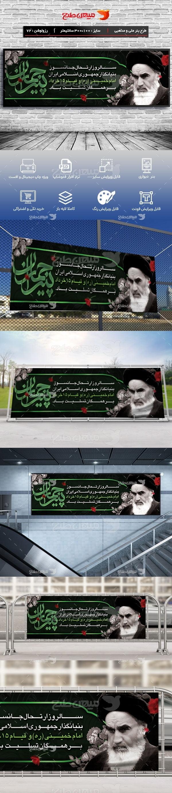 بنر پلاکارد لایه باز رحلت امام خمینی (ره)