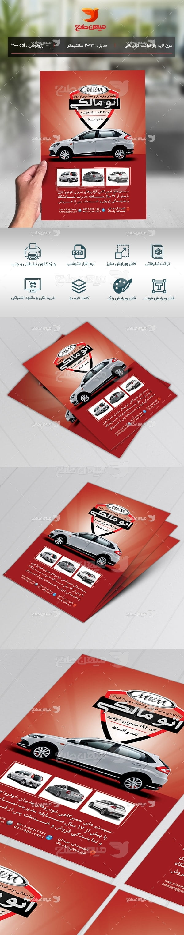 طرح لایه باز پوستر نمایندگی مدیران خودرو