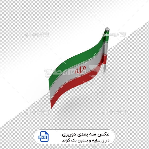 عکس برش خورده سه بعدی پرچم سه رنگ کشور ایران
