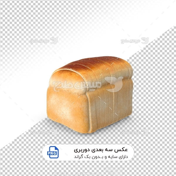 عکس برش خورده سه بعدی نان توست