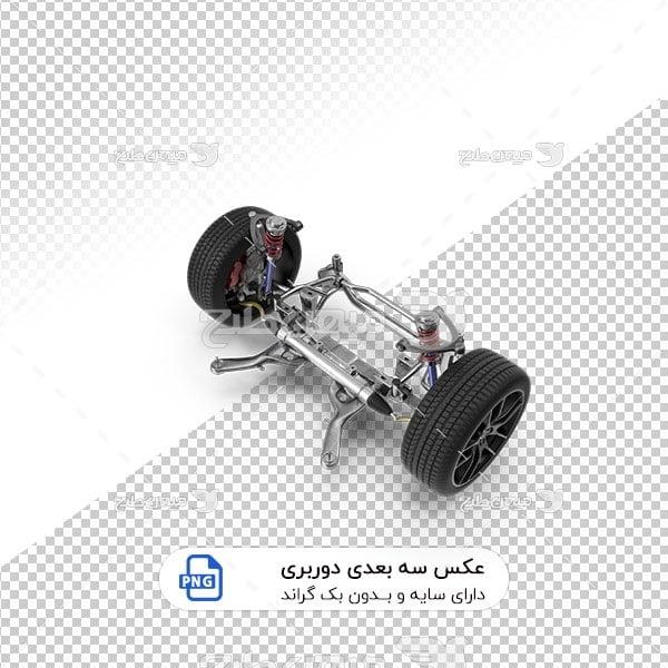 عکس برش خورده سه بعدی شاسی ماشین