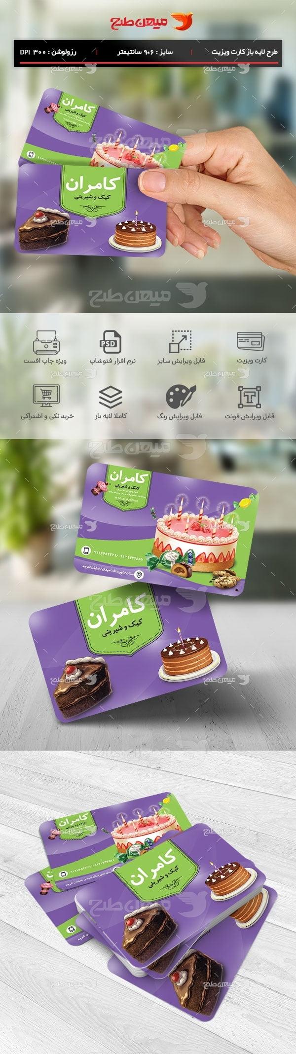 طرح لایه باز کارت ویزیت کیک و شیرینی