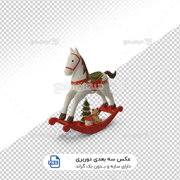 عکس برش خورده سه بعدی راکر کودک شکل اسب