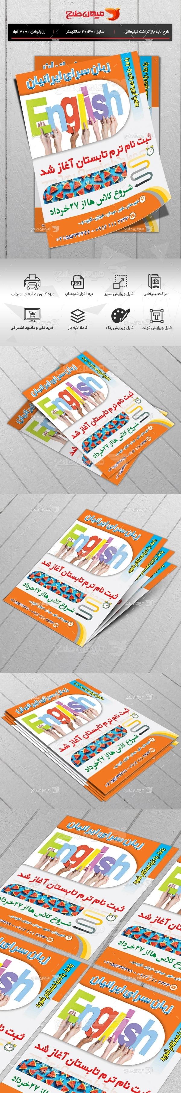 طرح پوستر لایه باز زبانسرا ایرانیان