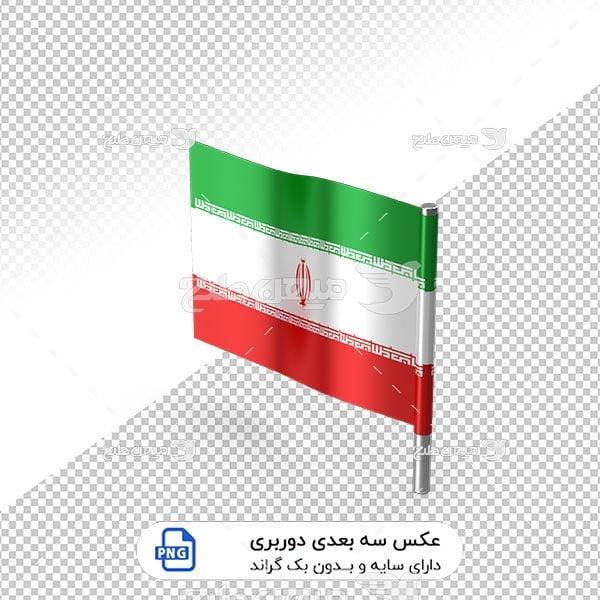 عکس برش خورده سه بعدی پرچم ایرن