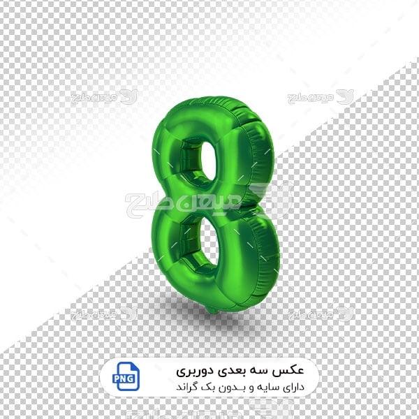 عکس برش خورده سه بعدی بادکنک شکل عدد هشت
