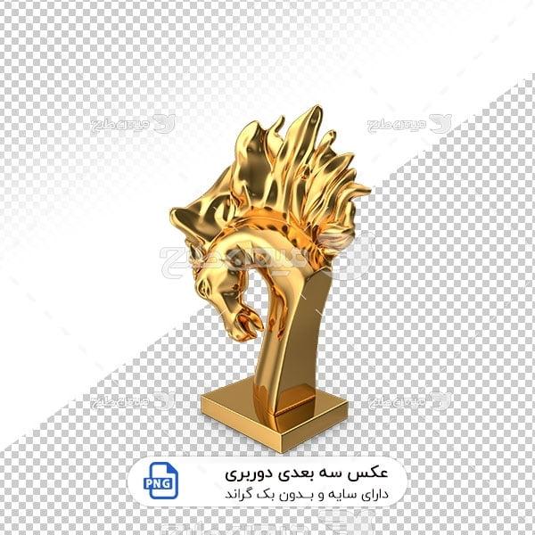 عکس برش خورده سه بعدی مجسمه طلایی سر اسب