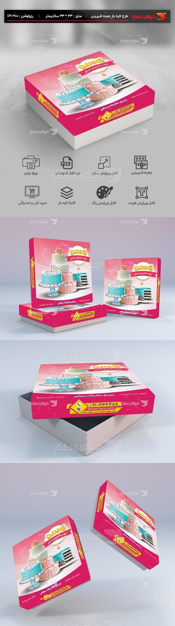 طرح بسته بندی شیرینی سرا