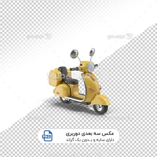 عکس برش خورده سه بعدی موتورسیکلت