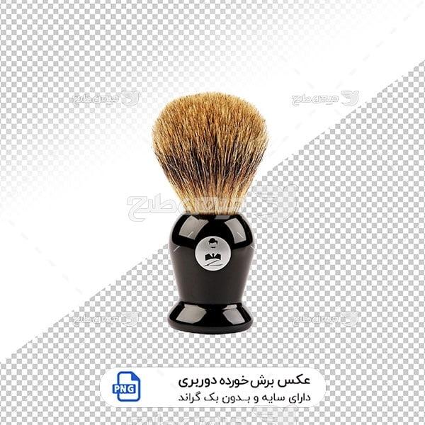 عکس برش خورده فرچه اصلاح ریش
