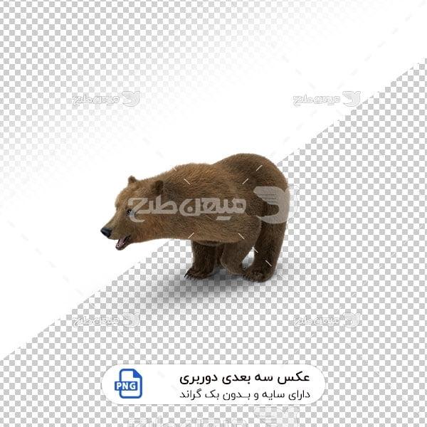 عکس برش خورده سه بعدی خرس قهوه ای