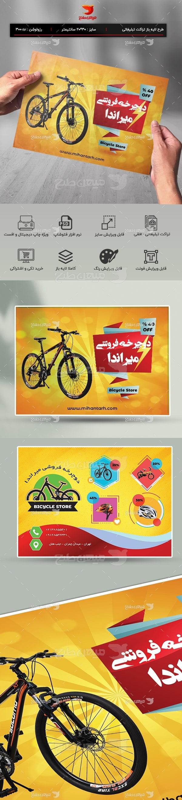 تراکت دوچرخه فروشی