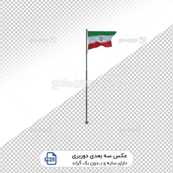 عکس برش خورده سه بعدی پرچم نماد ملی ایران