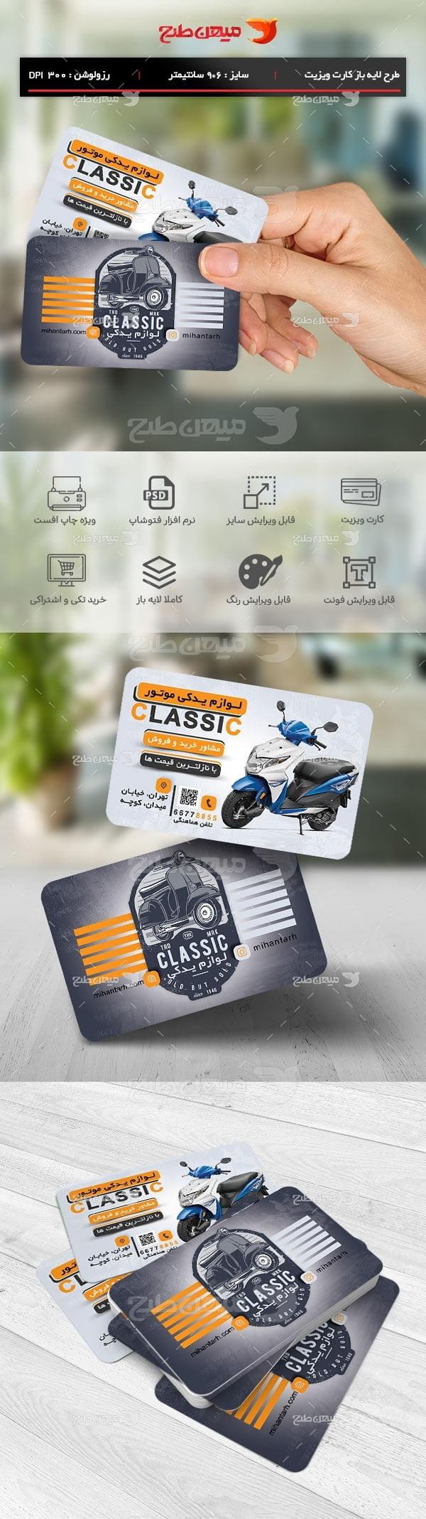 طرح لایه باز کارت ویزیت لوازم یدکی موتورسیکلت