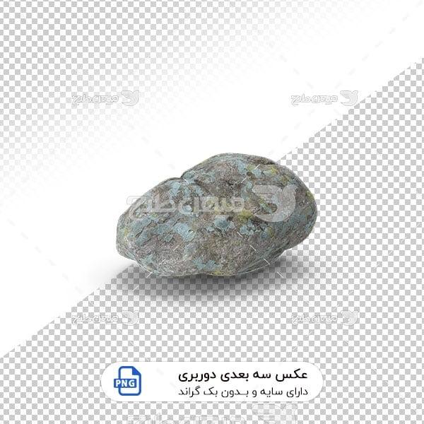 عکس برش خورده سه بعدی صخره بزرگ آذرین