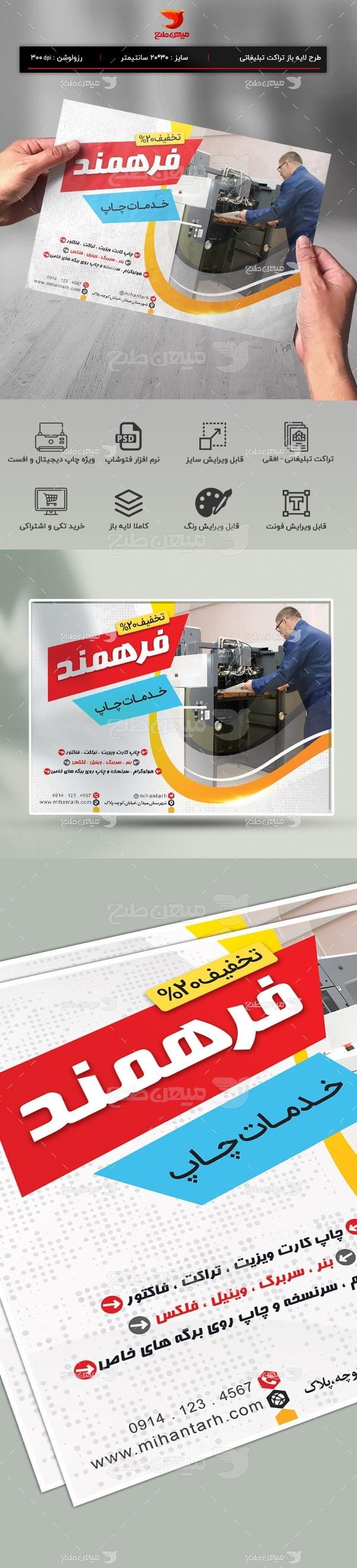 طرح لایه باز تراکت رنگی خدمات چاپخانه و چاپ دیجیتال