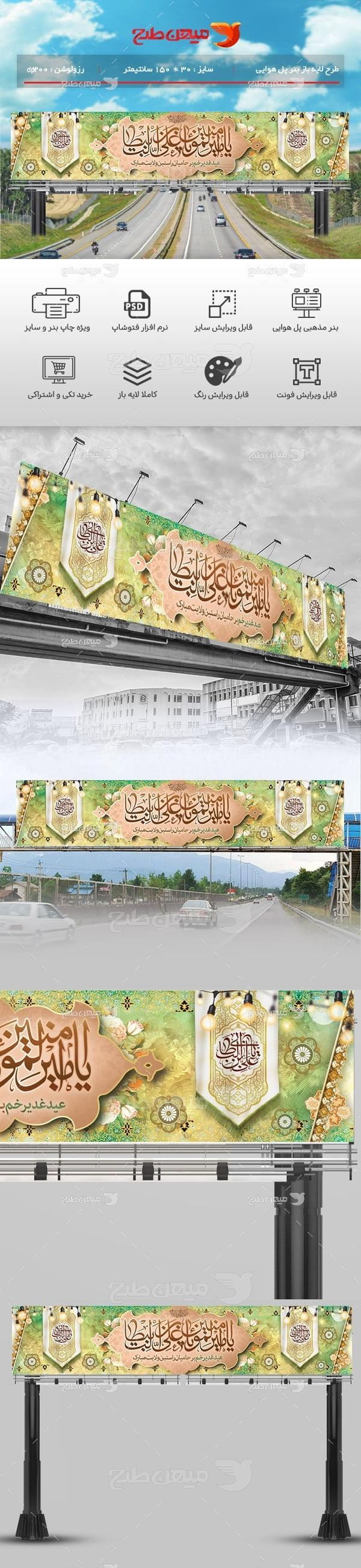 طرح لایه باز بنر پل هوایی عید غدیر خم