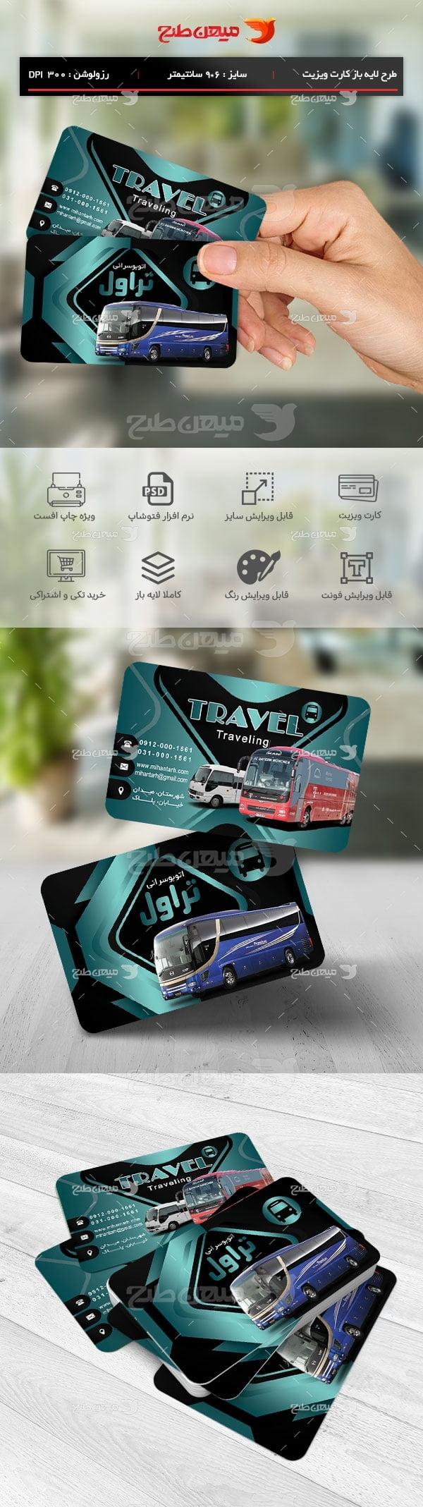 طرح لایه باز کارت ویزیت اتوبوسرانی