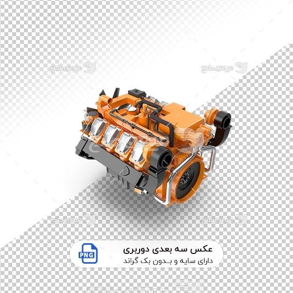 عکس برش خورده سه بعدی موتور ماشین