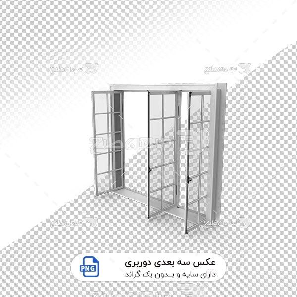 عکس برش خورده سه بعدی پنجره بزرگ سالن پذیرایی