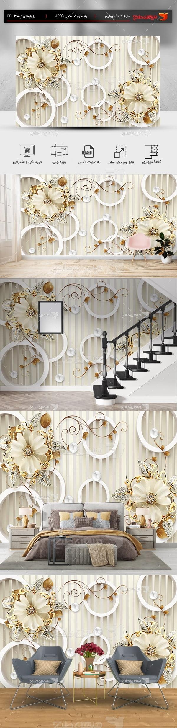 پوستر کاغذ دیواری سه بعدی طرح گل
