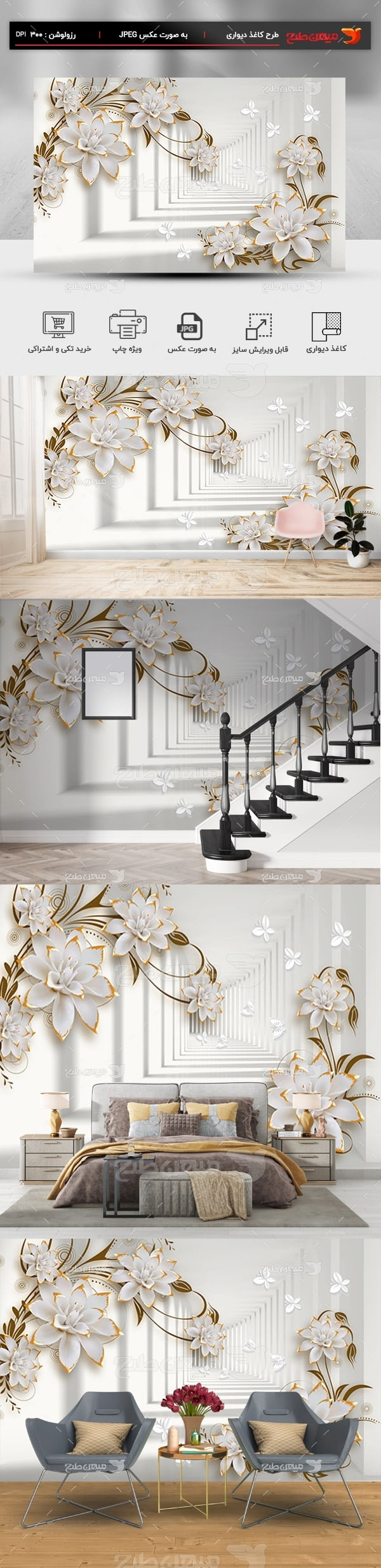 پوستر کاغذ دیواری سه بعدی طرح گل سفید طلایی