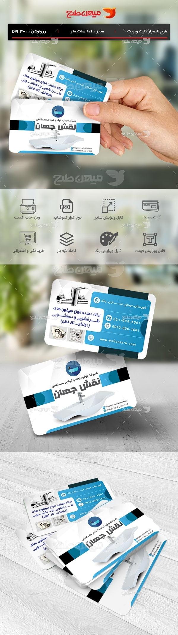 طرح لایه باز کارت ویزیت شرکت تولید لوله و لوازم بهداشتی نقش جهان